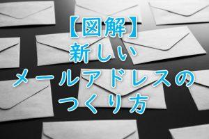 【図解】カラフルボックスで新しいメールアドレスを取得する方法