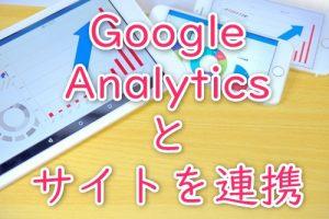 初めてでもわかる!グーグルアナリティクスの導入方法を図解入りで解説!