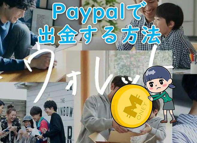 Paypal(ペイパル)に入金された資金を銀行口座に出金する方法を解説