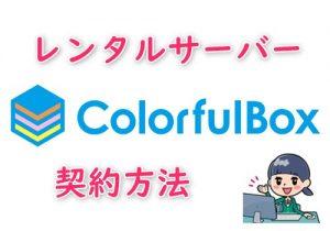 【ColorfulBox】レンタルサーバーの契約方法を図解付きでやさしく解説