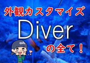 【決定版】ワードプレステーマ「Diver」の外観カスタマイズ方法の全て