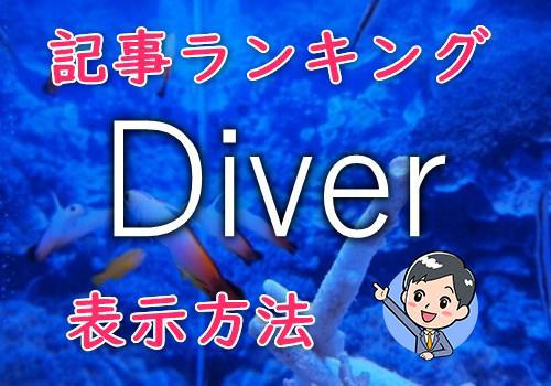 ワードプレステーマ「Diver」を使って記事ランキングを表示する方法