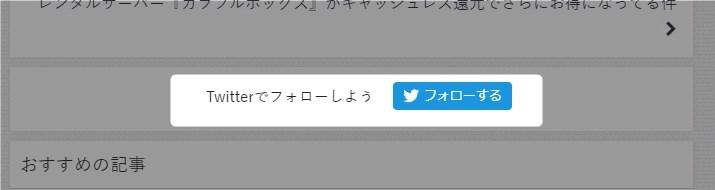 記事下Twitterボックス