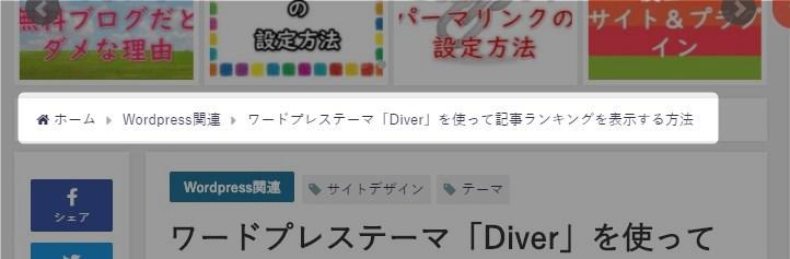 Diverのパンくず表示機能