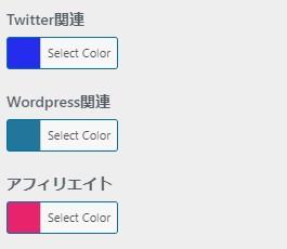 カテゴリーごとのカラーの設定