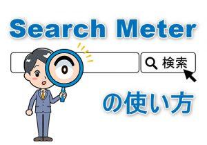 「Search Meter」プラグインでサイト内検索ワードをチェックしよう