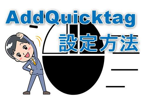 タグ登録で作業効率化!AddQuicktag の設定方法と便利な使い方