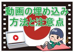 YouTube の動画をブログに埋め込む方法とその注意点
