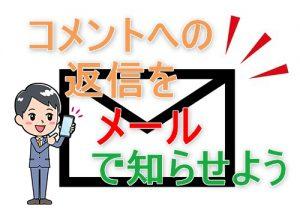ブログのコメントへの返信をメールで通知するプラグインの使い方と日本語化の方法:Comment Reply Email Notification