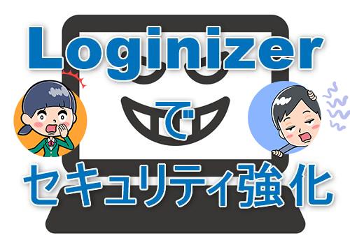 【セキュリティー編】「Loginizer」プラグインでプルートフォースアタックを防ごう