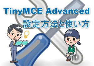 「TinyMCE Advanced」の設定方法と使い方【おすすめ設定もあわせて紹介】