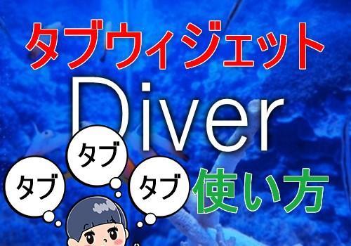 【Diver】タブウィジェットの使い方&エリア数を変更する方法