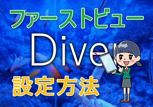 Diver のファーストビューの設定方法【図解&表示サンプルあります】