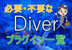 Diver に最適なプラグイン・不要なプラグイン一覧【僕が実際に使っているものをご紹介します】