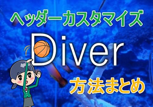 Diverのヘッダーカスタマイズ方法まとめ【PC・スマホ両対応】