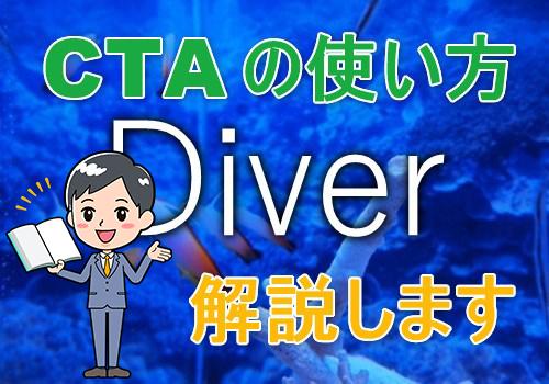 Diver の CTA とは? 設定方法やおすすめの使い方を解説します