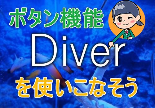 ワードプレステーマ Diver のボタン機能の使い方を解説【クリック率がアップします】