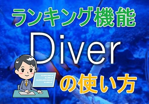 Diver のランキング機能の使い方のすべて【表示サンプルあります】