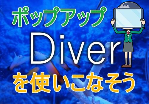 【Diver入力補助】ポップアップ機能を簡単に使いこなす方法