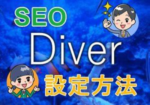 Diverを使うなら必須のSEO設定方法【やさしく解説します】
