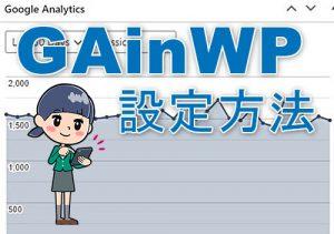 ワードプレスでPV数等を手軽にチェック!「GAinWP」プラグインの設定方法と使い方