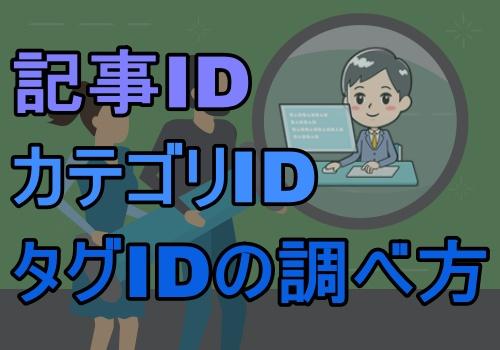 Wordpressで「記事ID」「カテゴリID」「タグID」を調べる方法