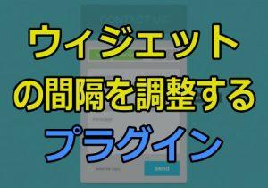 Wordpressのウィジェットの間隔を自由に調整できる「余白ウィジェットプラグイン」