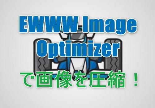 画像サイズを軽くしブログの表示速度を改善できるプラグイン:EWWW Image Optimizer