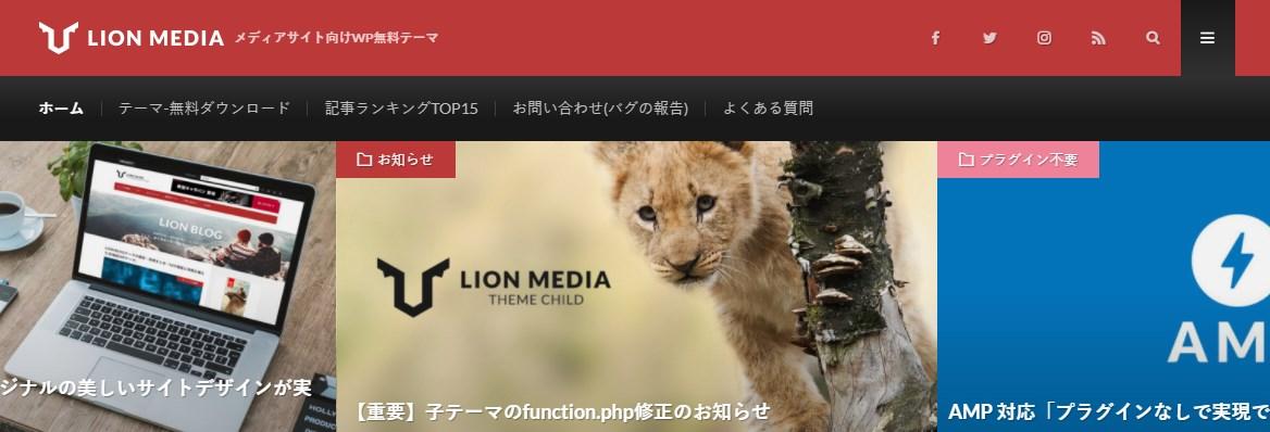 LION MEDIA の特徴