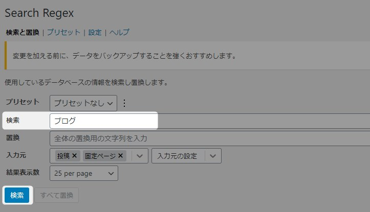 Search Regex プラグインの使い方