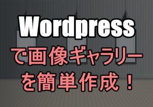 Wordpressで画像を横並びにしてギャラリーを簡単に作る方法【メニューパネルも作成可能】