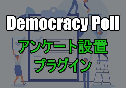 ブログ記事に簡単にアンケートを設置できるプラグイン:Democracy Poll
