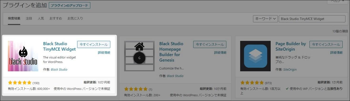 Black Studio TinyMCE Widget プラグインのインストール方法