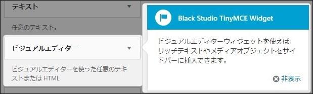 Black Studio TinyMCE Widget プラグインの使い方