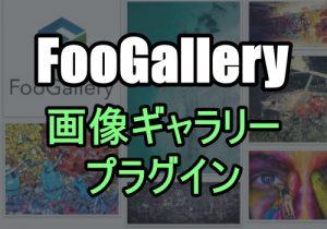 Wordpressに自由度の高い画像ギャラリーを設置できるプラグイン:FooGallery