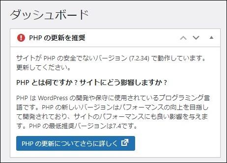 WordPressでPHPをバージョンアップする方法をわかりやすく解説【サイトパフォーマンス向上】