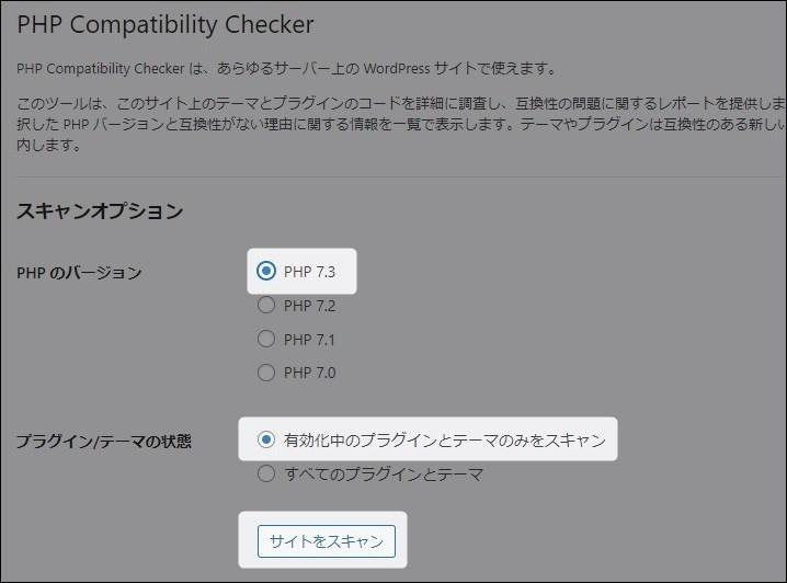 2-3.PHPの互換性をチェックする