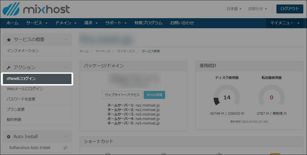レンタルサーバーの管理画面でPHPをバージョンアップする